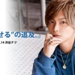 "Vol.14 渋谷ナツ 『""楽しませる""の追及。』"