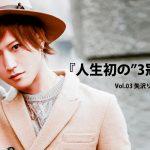 "Vol.03 矢沢りょうた 『人生初の""3冠王者""へ』"