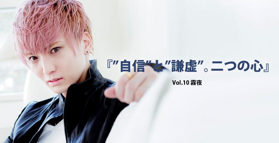"""Vol.10 霧夜 『""""自信""""と""""謙虚""""。二つの心』"""