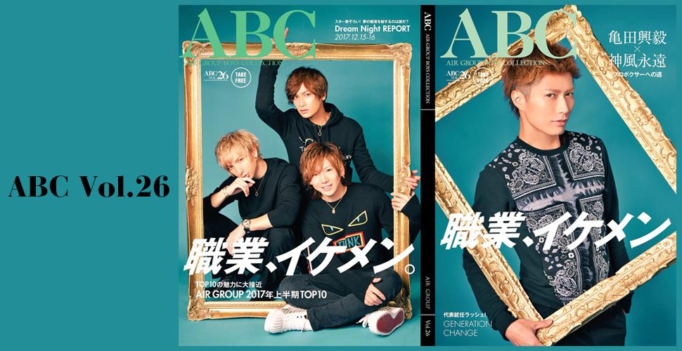 【ABC Vol.26】店舗にて配布開始