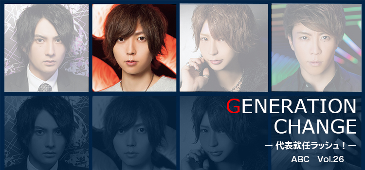 代表就任ラッシュ ! GENERATION CHANGE【流川 楓】– ABC Vol.26 –