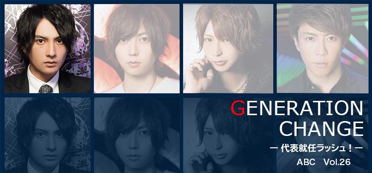 代表就任ラッシュ ! GENERATION CHANGE【九条 蓮】– ABC Vol.26 –
