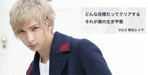 2017年上半期TOP10の魅力に大接近!【桐生レイラ】– ABC Vol.26 –