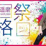 【イベントレポート】AIR本店 遥磨副主任昇格祭内装