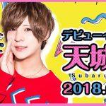 【イベントレポート】ALL WHITE 天城 昴 入店祭内装
