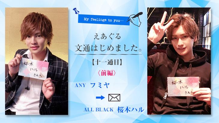 【えあぐる文通はじめました。】十一通目 ANY フミヤ → ALL BLACK 桜木ハル〈前編〉