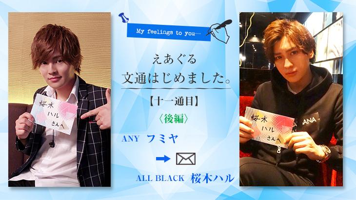 【えあぐる文通はじめました。】十一通目 ANY フミヤ → ALL BLACK 桜木ハル〈後編〉