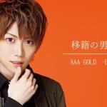【移籍の男たち。】AAA GOLD 七瀬 憂木 -SWAN vol.25-