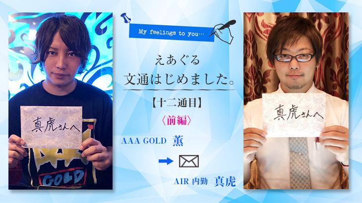 【えあぐる文通はじめました。】十二通目 AAA GOLD 薫 → AIR 真虎〈前編〉