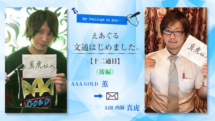 【えあぐる文通はじめました。】十二通目 AAA GOLD 薫 → AIR 真虎〈後編〉