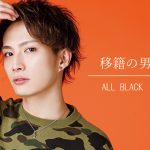 【移籍の男たち。】ALL BLACK TARO -SWAN vol.25-