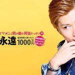 【振り返ってみよう】神風永遠ー亀田興毅に勝ったら1000万円ー