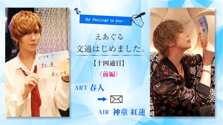 【えあぐる文通はじめました。】十四通目 ART 春人 → AIR 神童 紅蓮〈前編〉