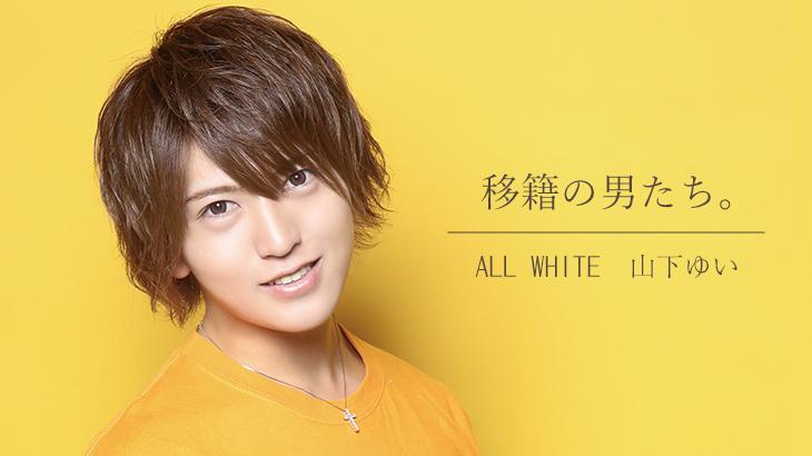 【移籍の男たち。】ALL WHITE 山下ゆい -SWAN vol.27-