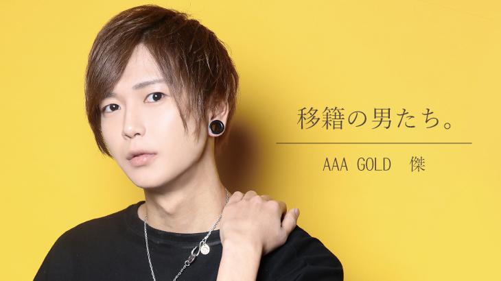 【移籍の男たち。】AAA GOLD 傑 -SWAN vol.27-