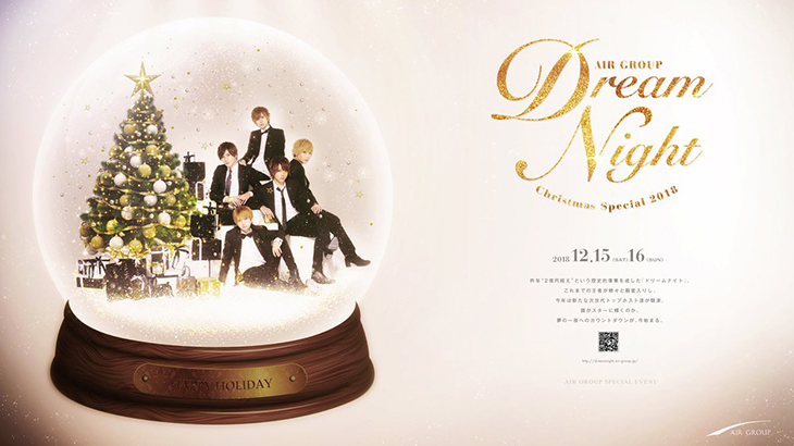 【Dream Night】Dream Night 2018 公式サイト公開