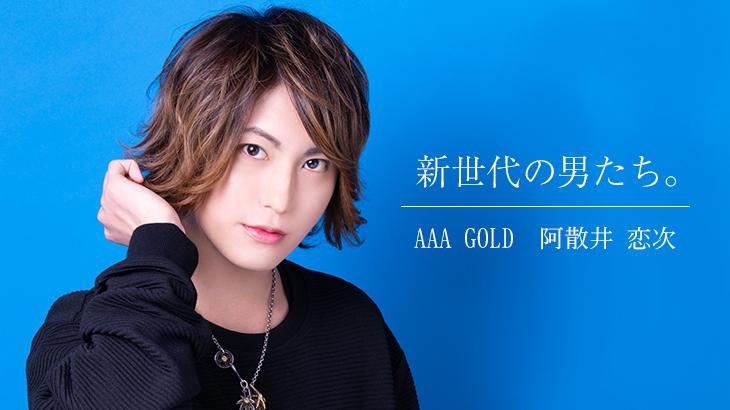 【新世代の男たち。】AAA GOLD 阿散井 恋次