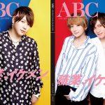 【ABC Vol.27】店舗にて配布開始