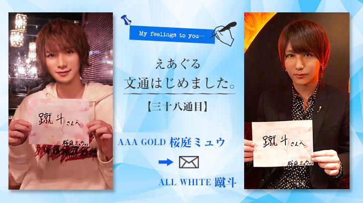 【えあぐる文通はじめました。】三十八通目 AAA GOLD 桜庭ミュウ → ALL WHITE 蹴斗