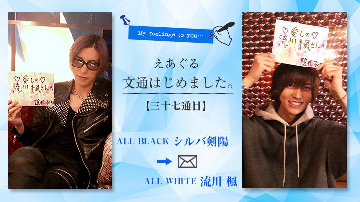 【えあぐる文通はじめました。】三十七通目 ALL BLACK シルバ剣陽 → ALL WHITE 流川 楓