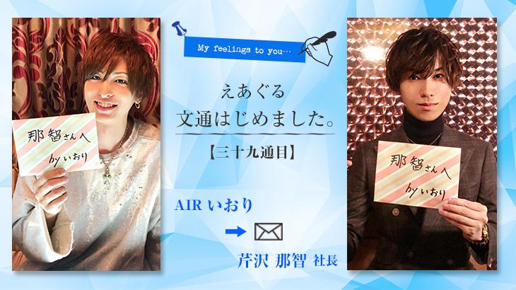 【えあぐる文通はじめました。】三十九通目 AIR いおり → 芹沢 那智 社長