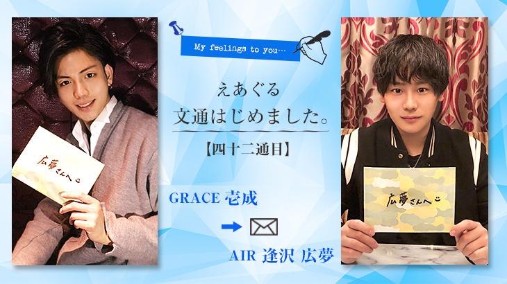 【えあぐる文通はじめました。】四十二通目 GRACE 壱成 → AIR 逢沢 広夢