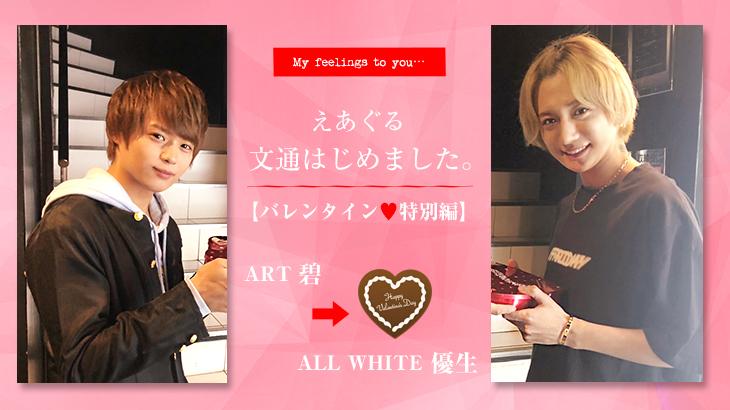 【えあぐる文通はじめました。】バレンタイン♥特別編 ART 碧 → ALL WHITE 優生
