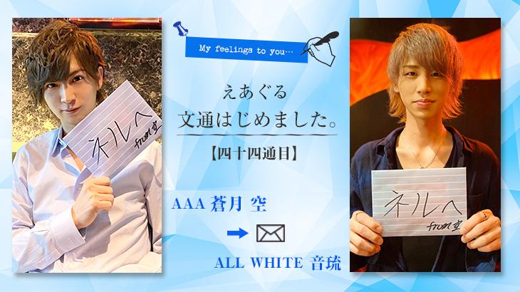 【えあぐる文通はじめました。】四十四通目 AAA 蒼月 空 → ALL WHITE 音琉