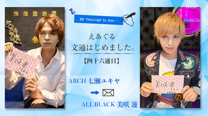 【えあぐる文通はじめました。】四十六通目 ARCH 七瀬ユキヤ → ALL BLACK 美咲 蓮