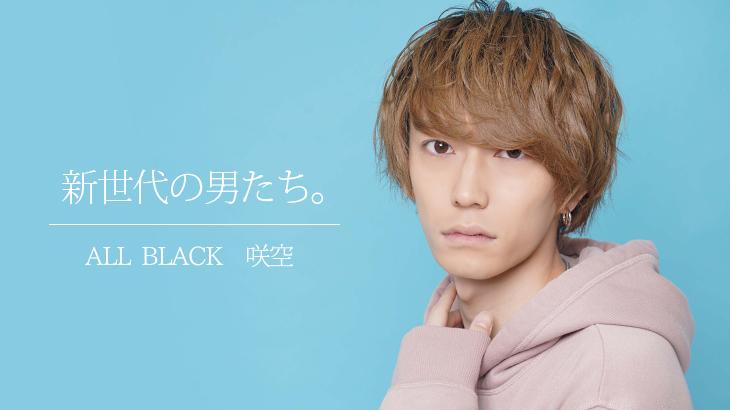 【新世代の男たち。】ALL BLACK 咲空