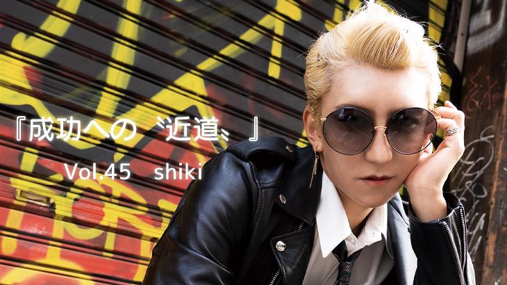 "Vol.45 ASH shiki『成功への""近道""』"