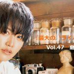 Vol.47 ASH 夏輝『最大の〝ライバル〟。』