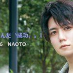 "Vol.46 ASH NAOTO『移籍で掴んだ""成功""』"