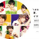 【掲載情報】YPLUS 8月号掲載広告