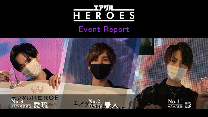 エアグルHEROES 2020 – event report –