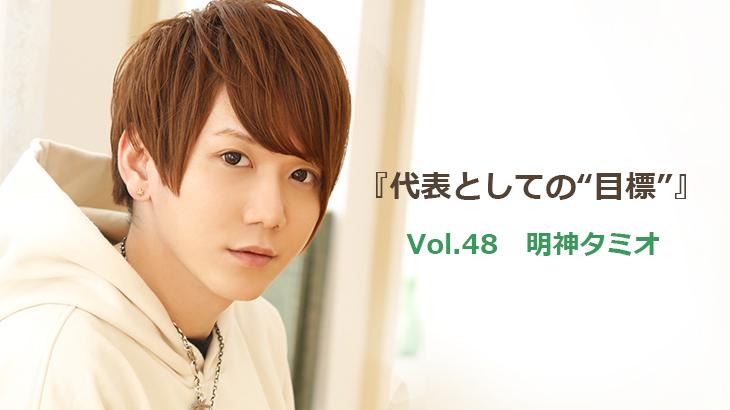 "Vol.48 AIR OSAKA 明神タミオ『代表としての""目標""』"