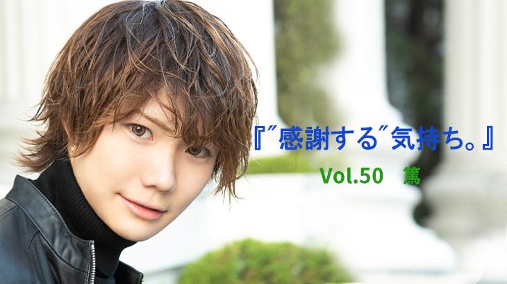 "Vol.50 AIR OSAKA 篤『""感謝する""気持ち。』"