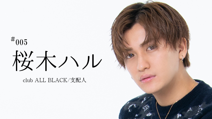 Top of The AG special interview #005 ALL BLACK 桜木ハル