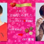 【えあぐる文通はじめました。】バレンタイン♥特別編 2021 AUB Kenji → ART 愛琉