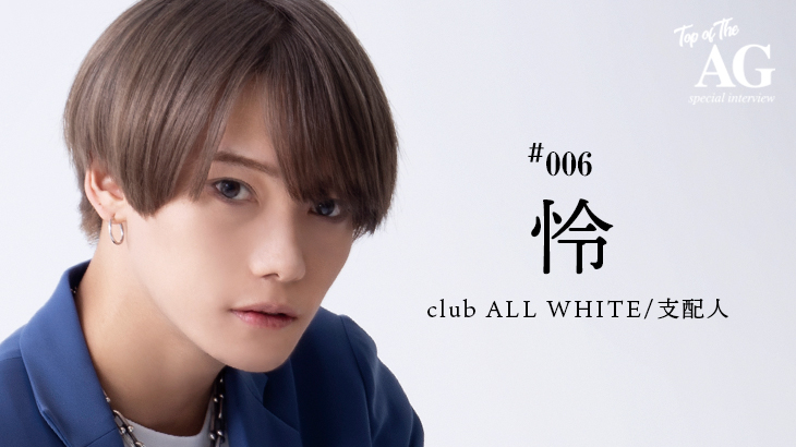 Top of The AG special interview #006 ALL WHITE 怜