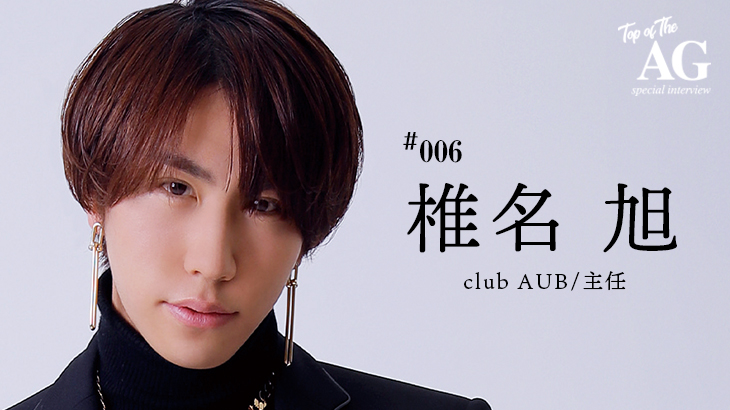 Top of The AG special interview #008 AUB 椎名 旭