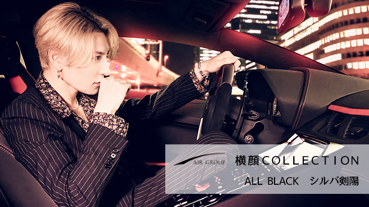 AIR GROUP 横顔COLLECTION × ALL BLACK シルバ剣陽